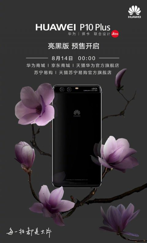 The-Huawei-P10-Plus-is-now-available-in-a-glossy-black-variation (1)