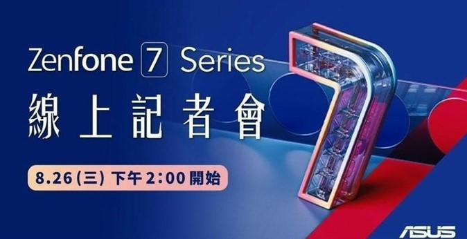ASUS Zenfone 7 rilis