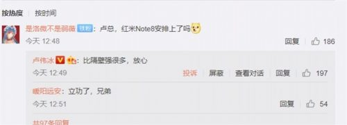 redmi note 8 weibo
