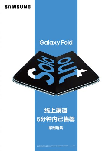 samsung galaxy fold weibo