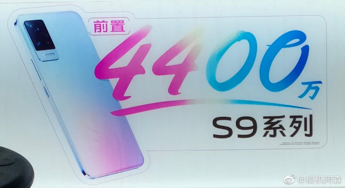 Vivo S9 leak